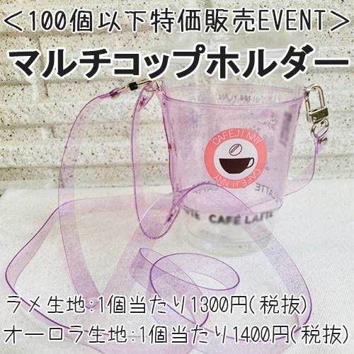 <100個以下特価販売EVENT>PVC マルチコップホルダー(オーロラ・ラメ生地、ネックストラップ付き、持ち手追加可能)
