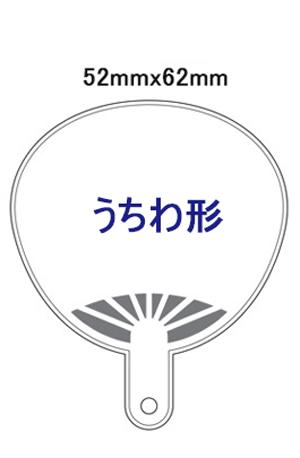 Jellyチャーム30個SET−うちわ形