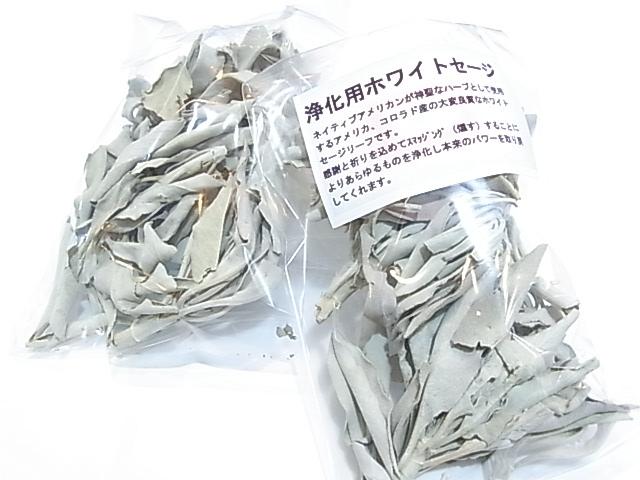 OTF3376 ホワイトセージ【コロラド産】 5袋セット