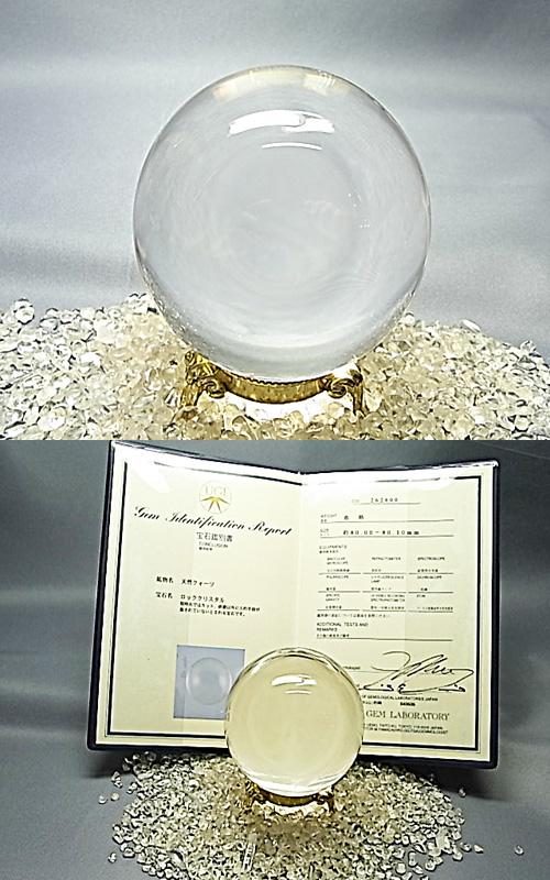 【セール対象外】SEM0008 天然無垢水晶 丸玉(鑑別書付き)