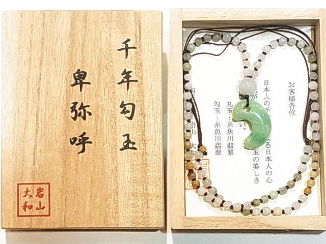 MA0002K 糸魚川翡翠 「千年勾玉」 卑弥呼(030)