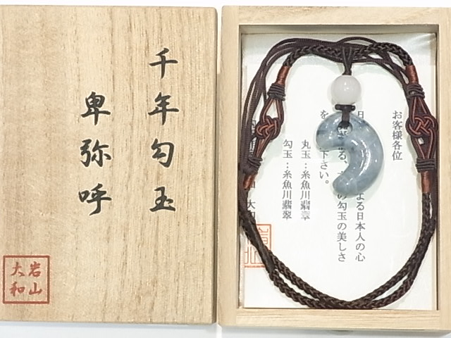 MA0003K 糸魚川翡翠 「千年勾玉」 卑弥呼(032)