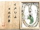 MA0004K 糸魚川翡翠 「千年勾玉」 日本武尊(027)