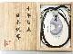 MA0005K 糸魚川翡翠 「千年勾玉」 日本武尊(028)