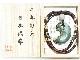 MA0006K 糸魚川翡翠 「千年勾玉」 日本武尊(029)