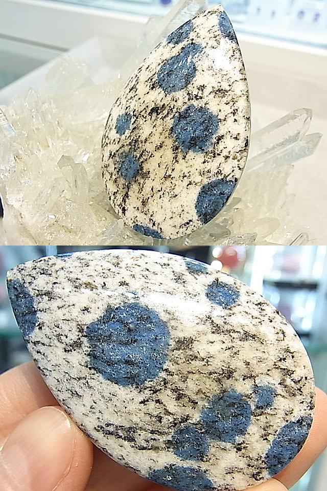 PM0166F K2ブルー(アズライトクォーツ) 穴あきペンダントヘッド