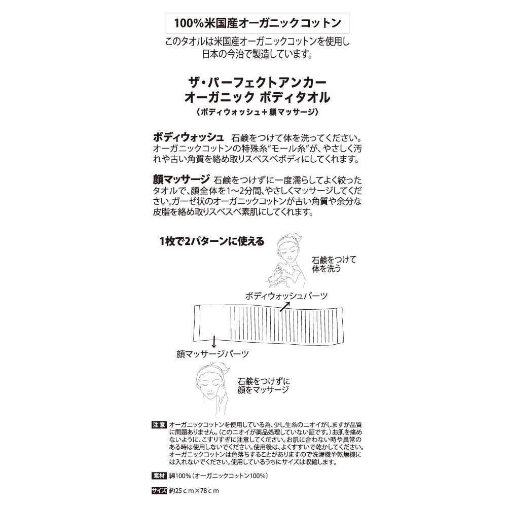 ザ ・パーフェクトアンカー オーガニック ボディタオル 〈ボディウォッシュ+顔マッサージ〉