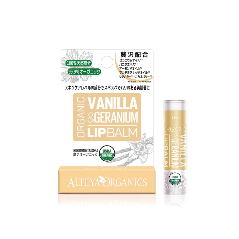 アルテヤオーガニック バニラ&ゼラニウム リップバーム 〈美容リップクリーム〉