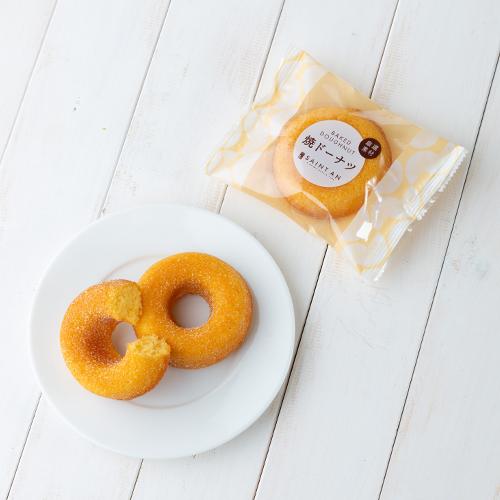 【リニューアル特別価格】焼きドーナツ 10個入り