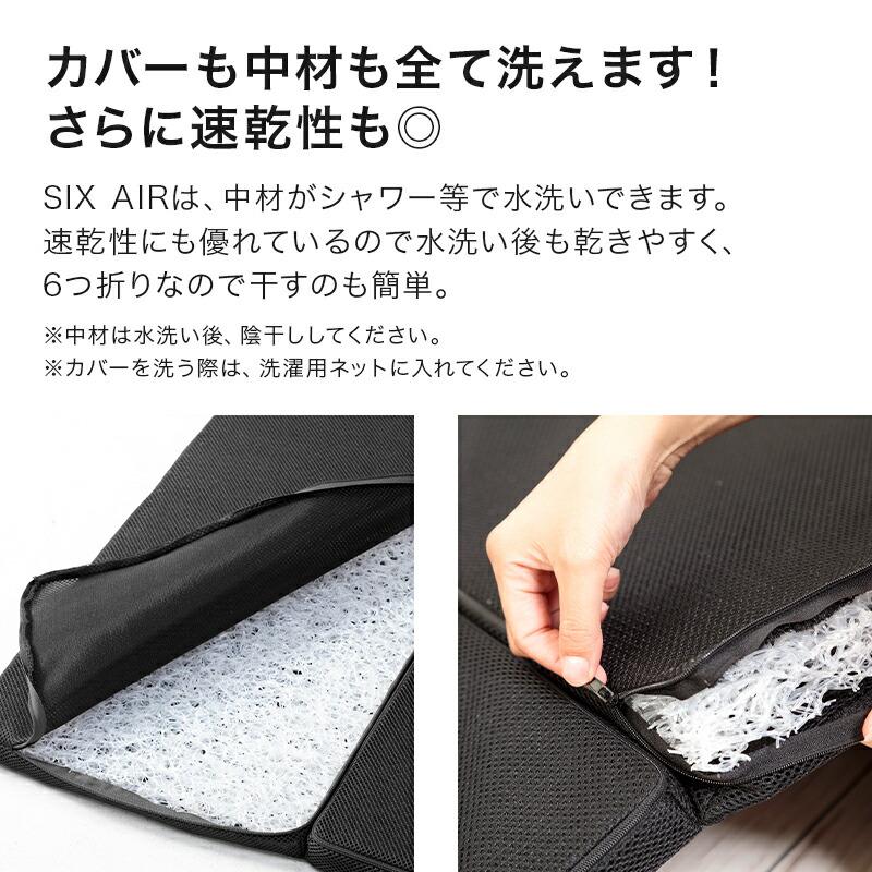 SIXAIR(シックスエアー) 3D高反発 6つ折り敷布団 マットレス シングルサイズ