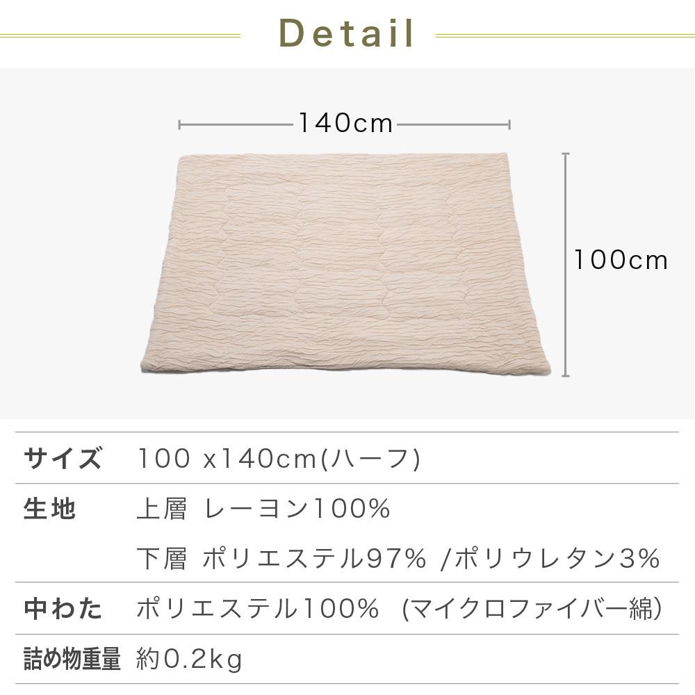 ふわっとさーら ハーフケット 100×140cm