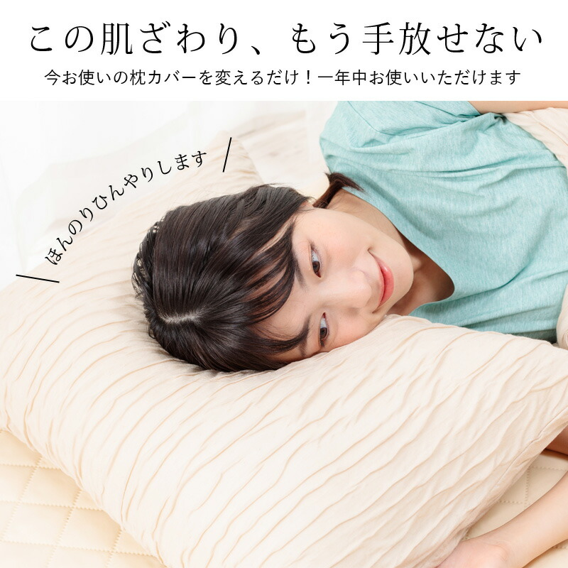 ふわっとさーら 枕カバー 35×50cm