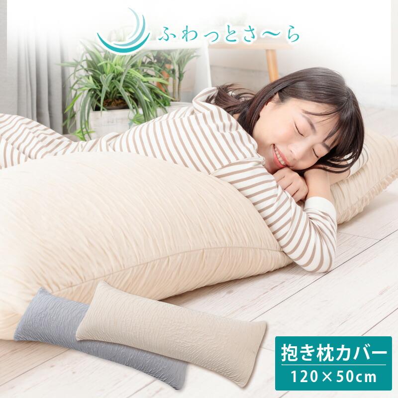 ふわっとさーら 抱き枕カバー 120×50cm用 50×120cm用