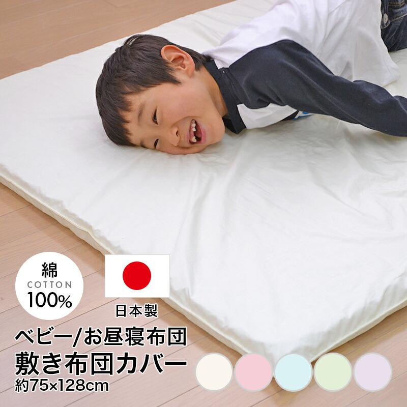 綿100%敷布団カバーお昼寝/ベビーサイズ(約75×128cm)敷き布団カバージュニア敷布団敷き布団布団カバー赤ちゃん子供洗える綿日本製