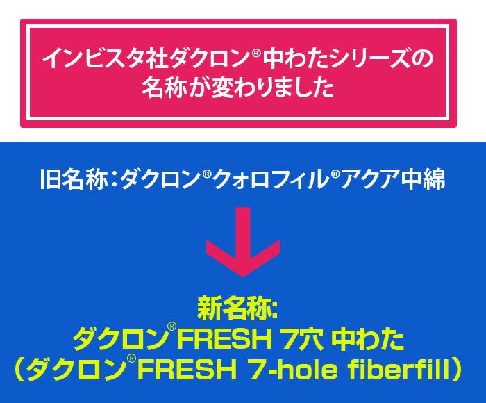 ダクロン(R)FRESH7穴中わた使用洗える肌掛け布団セミダブルサイズダクロン(R)FRESH7-holefiberfill(ダクロン(R)クォロフィル(R)アクア中綿)【日本製肌布団セミダブル洗える寝具洗える布団洗えるふとん掛布団】
