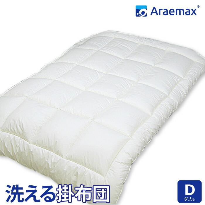 ウォシュロン・洗える掛け布団ダブルサイズ【日本製洗える寝具洗える布団洗えるふとんアレルギー対策掛布団】
