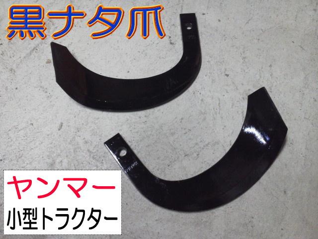 黒ナタ爪【ヤンマー】小型