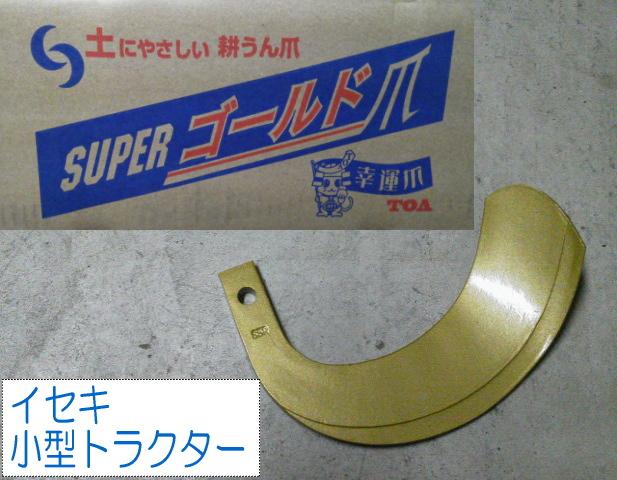 ゴールド爪【イセキ】小型用