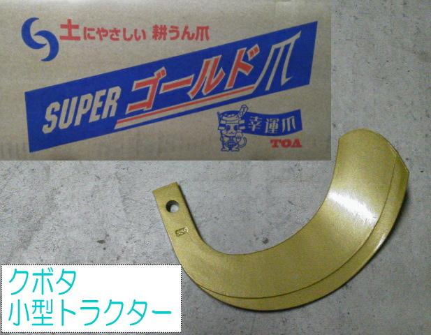 ゴールド爪【クボタ】小型用