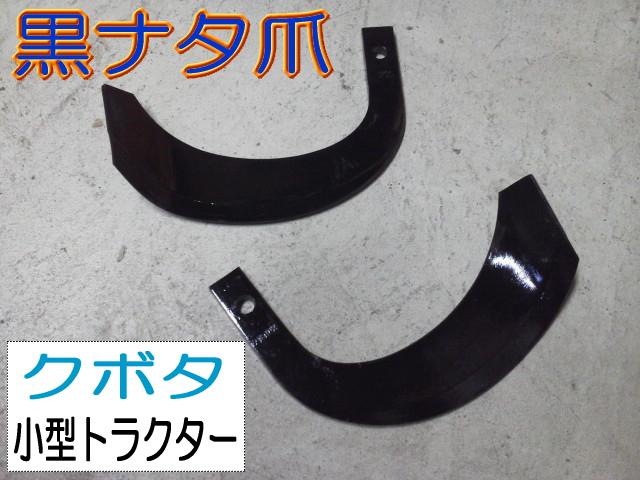 黒ナタ爪【クボタ】小型用