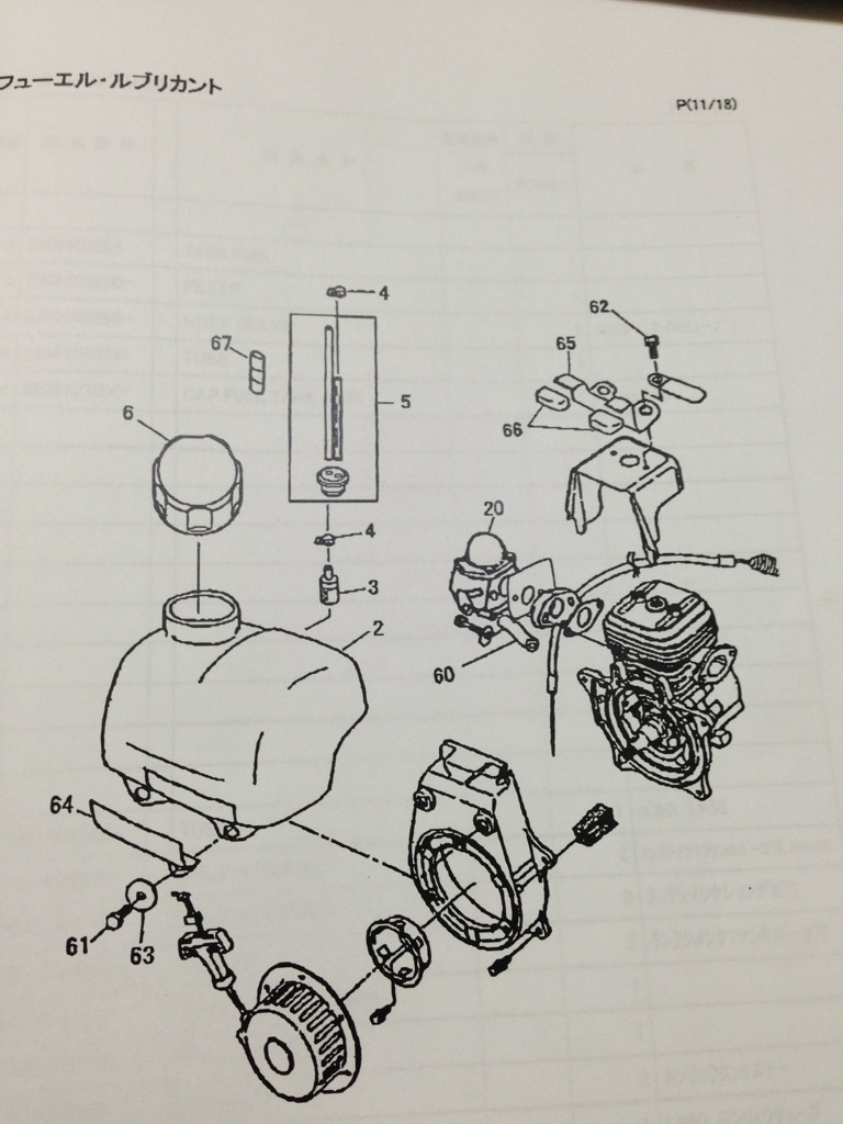 SP850 エンジン部品【燃料フィルター】