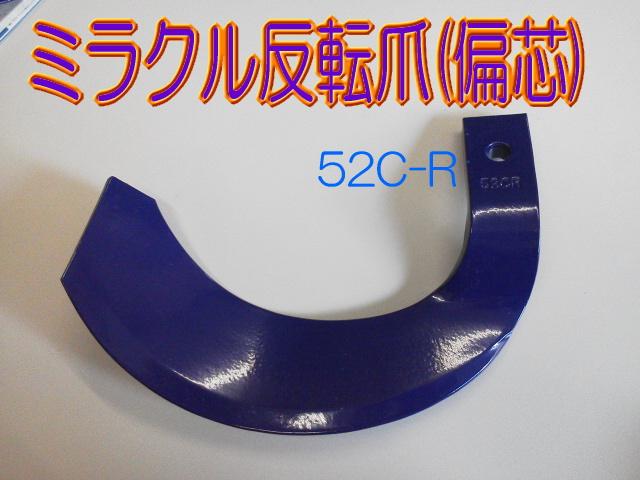純正★ミラクル反転爪【クボタGL・KL用】