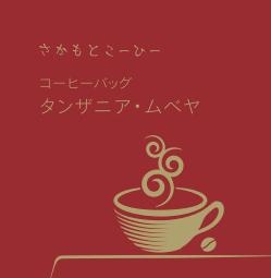 コーヒーバッグ・タンザニア・ムベヤ (10個入り)