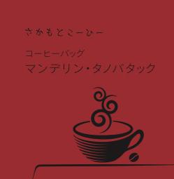 オフィスパック・マンデリン・タノバタック (6セット)