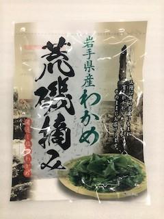 三陸産 わかめ荒磯摘み (湯通し塩蔵100g入り)