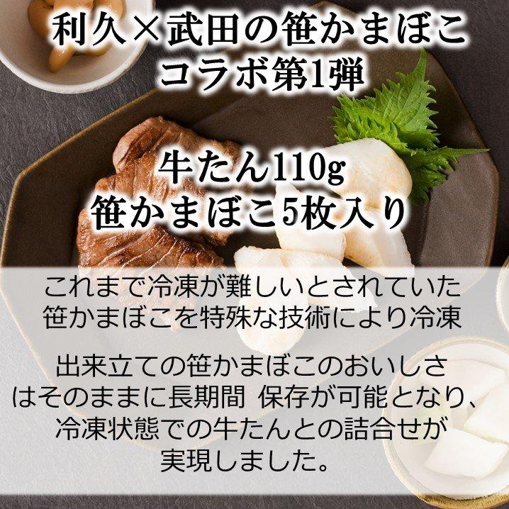【牛たん利久×武田の笹かまぼこ】よくばり仙台銘産セット !新登場!