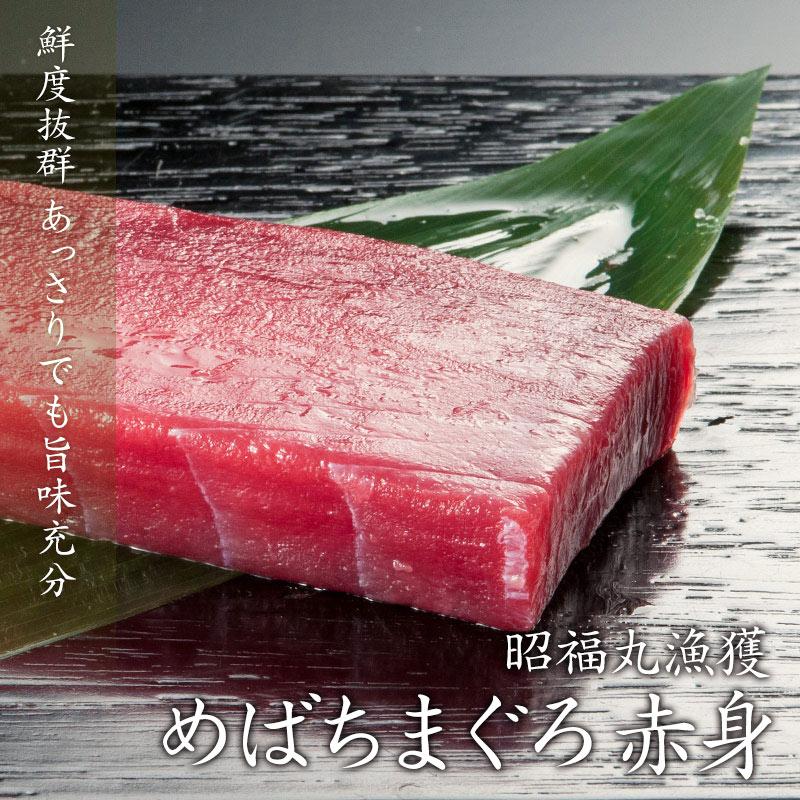 昭福丸が漁獲した天然めばちまぐろ 赤身