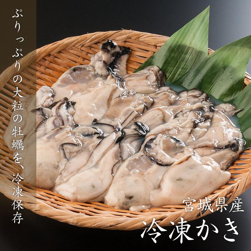 宮城県産冷凍かき(700g)