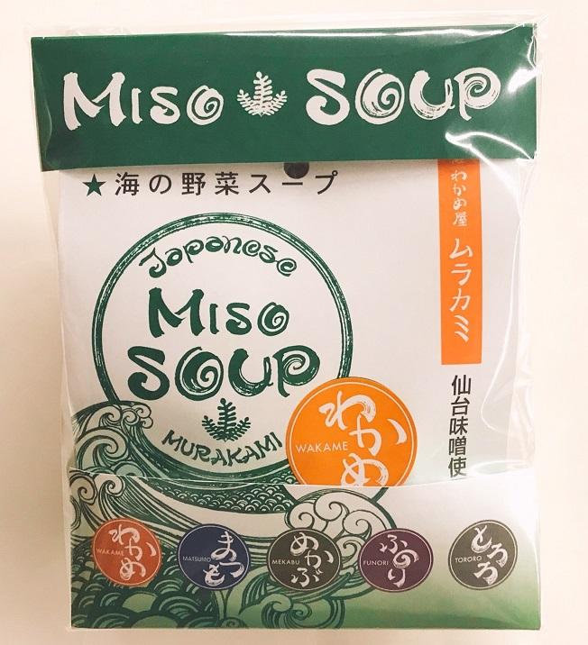 三陸わかめ屋 海の野菜スープ 5食セット