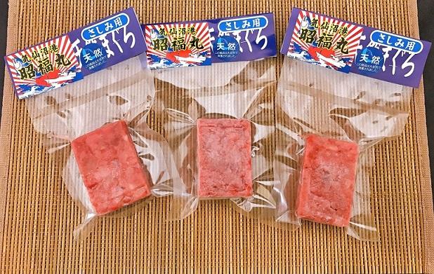 昭福丸天然まぐろたたき(100g/1人前用)3袋セット