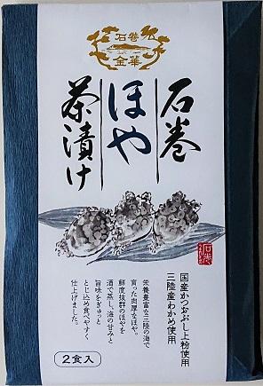 石巻金華茶漬け ほや (2食入り)