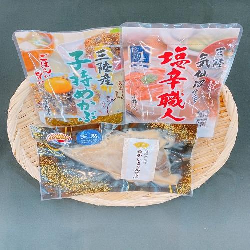 【在宅応援セール】海の幸食卓三点セット