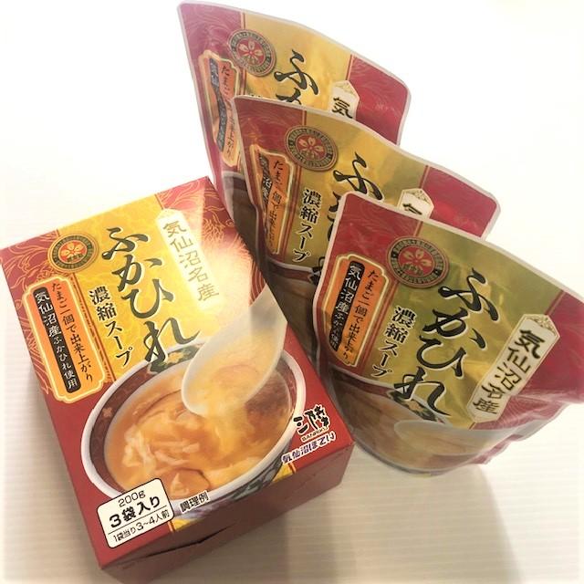 気仙沼産ふかひれ濃縮スープ