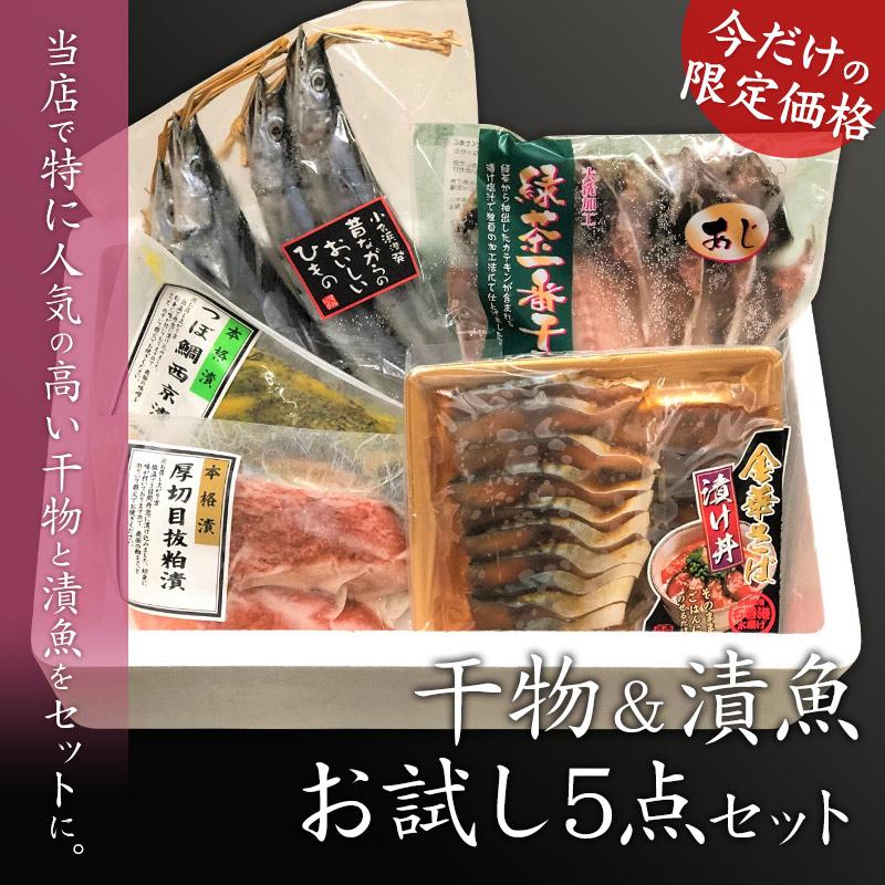 【期間限定!送料込み】干物&漬魚お試し5点セット
