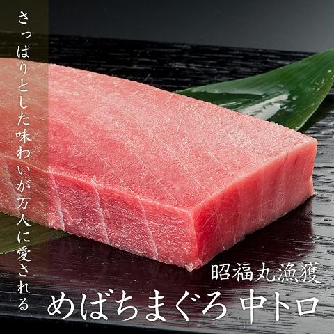 天然めばちまぐろ・中トロ(100g)