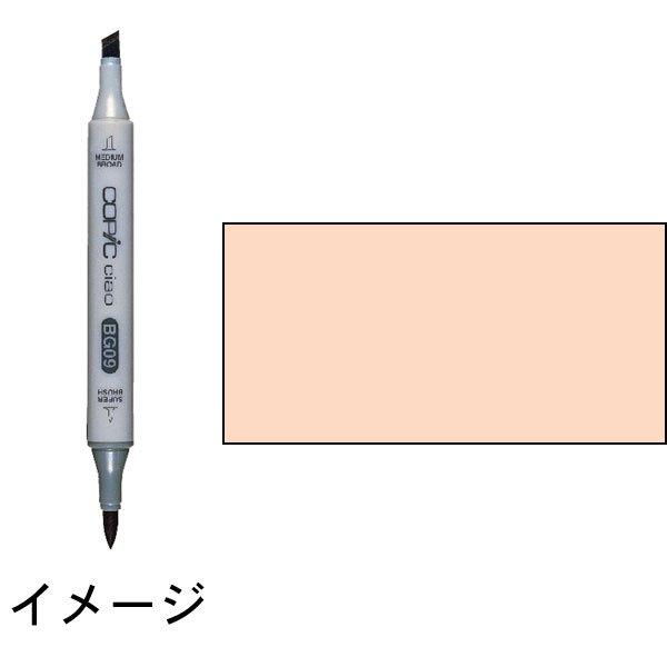 コピックチャオ YR61 Yellowish Skin Pink イエローウィッシュ・スキン・ピンク :トゥー マーカー