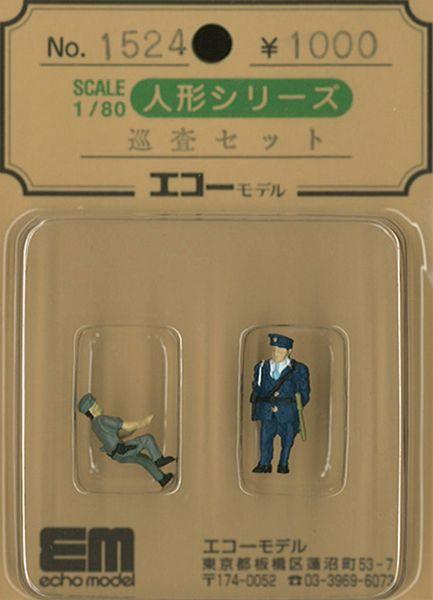 巡査セット :エコーモデル 塗装済完成品 HO(1/80) 1524