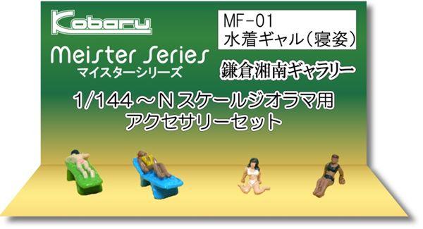 水着ギャル(寝姿) :こばる 塗装済完成品 N(1/150) MF-01
