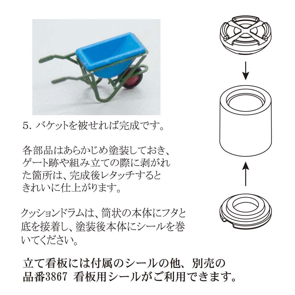 【模型】 工事現場の小物 ※こばる同等品 :さかつう 未塗装キット N(1/150) 3733