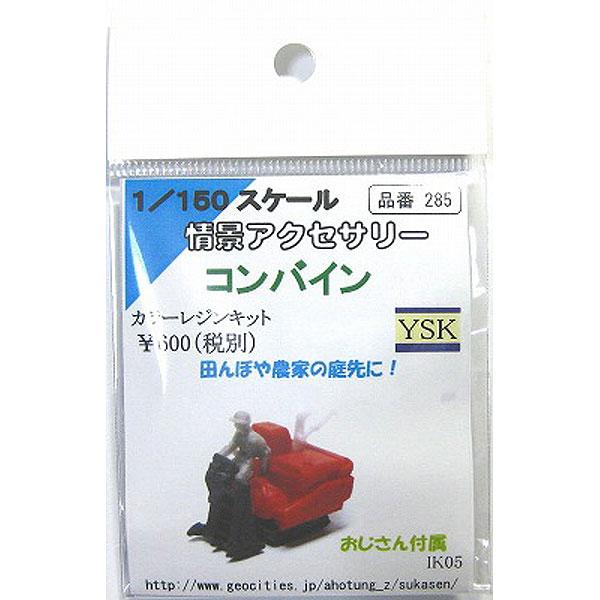 コンバイン :YSK 未塗装キット N(1/150) 品番285