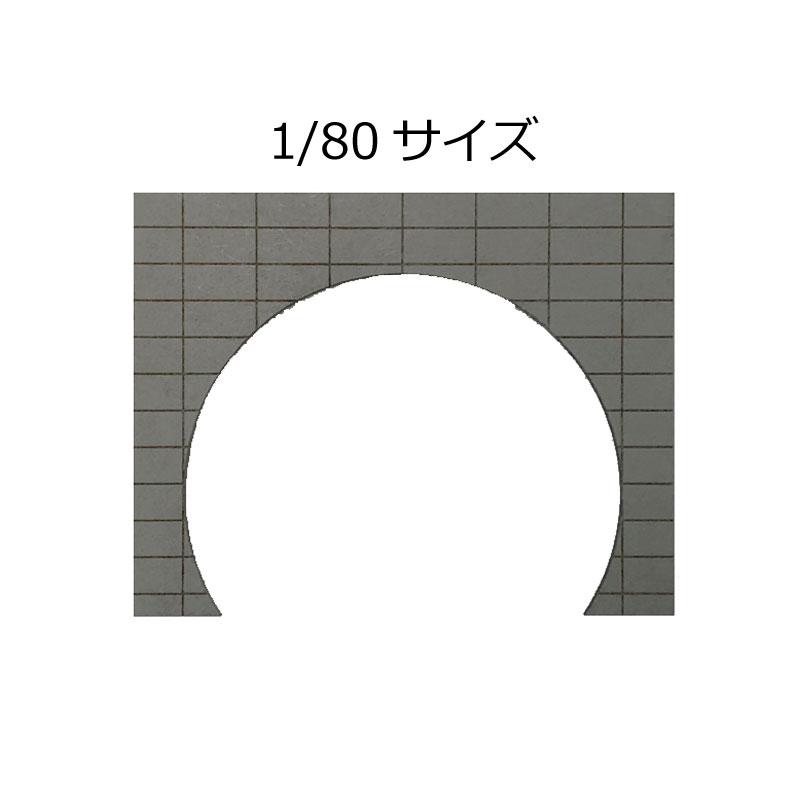 トンネルポータル コンクリート 複線 グレー 2枚入り :ポポプロ 塗装済完成品 HO(1/80) MS-104
