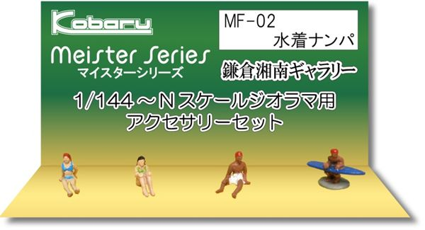 水着ナンパ :こばる 塗装済完成品 N(1/150) MF-02