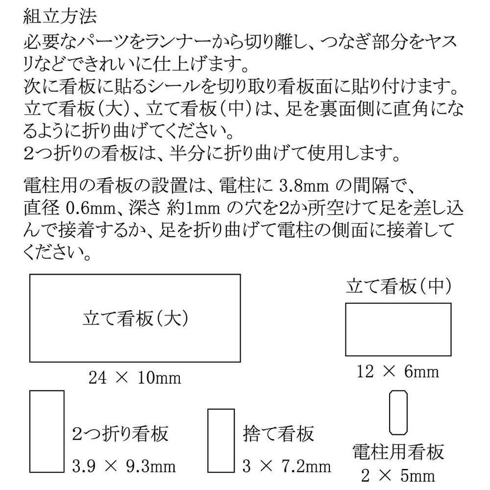 【模型】 立て看板セット ※こばる同等品 :さかつう 未塗装キット N(1/150) 3817