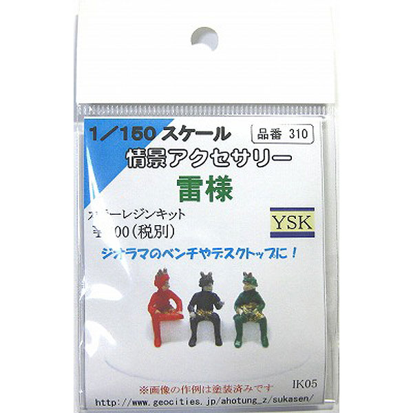 雷様 :YSK 未塗装キット N(1/150) 品番310