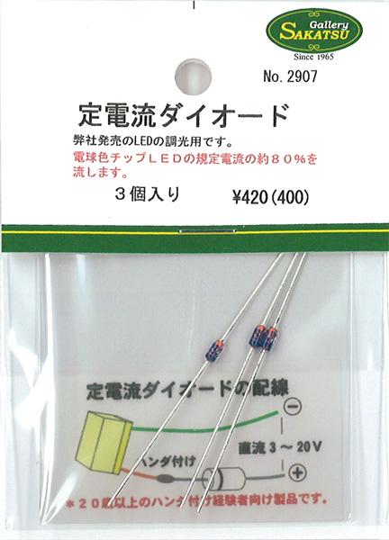 定電流ダイオード(10mA前後) 3個入り :さかつう 素材 ノンスケール 2907