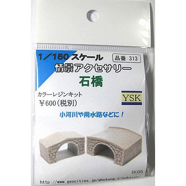 石橋 :YSK 未塗装キット N(1/150) 品番313
